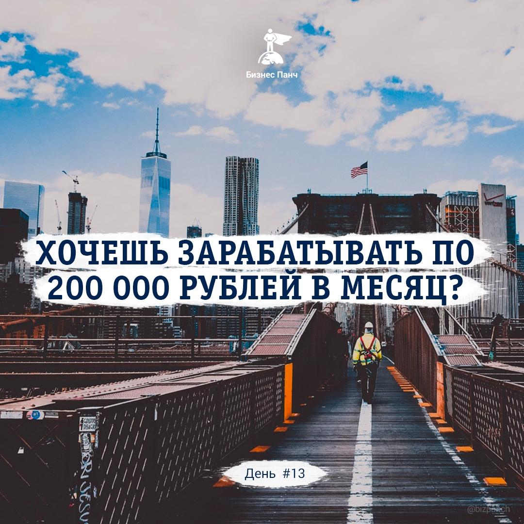 Рассказываю на чем сегодня можно «поднять» не меньше 200 000 рублей..