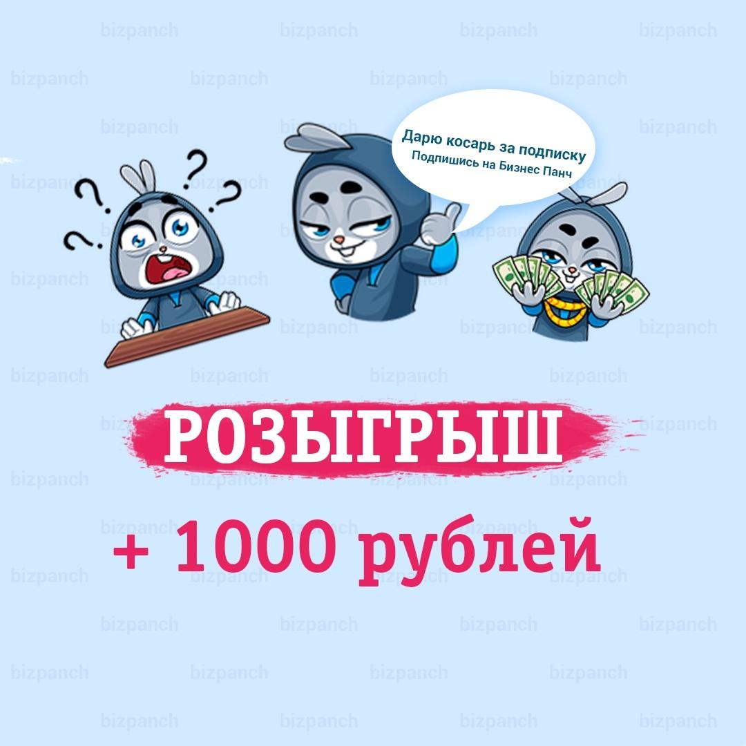 Розыгрыш 1000 рублей за репост до 25 февраля в 22:00 Приз  от..