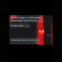 Оленька Горячева