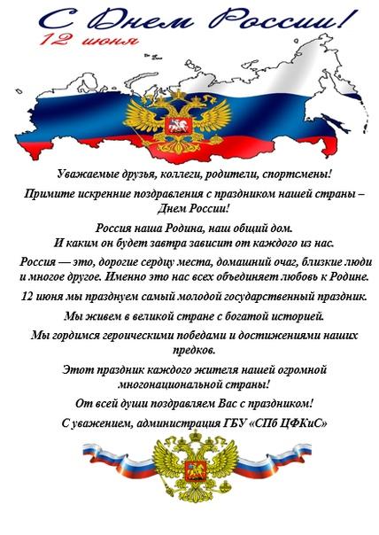 Примите искренние поздравление с днем россии