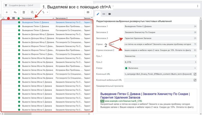 Настройка Google Ads. Выгрузка поисковых рекламных кампаний (Часть 4), изображение №12