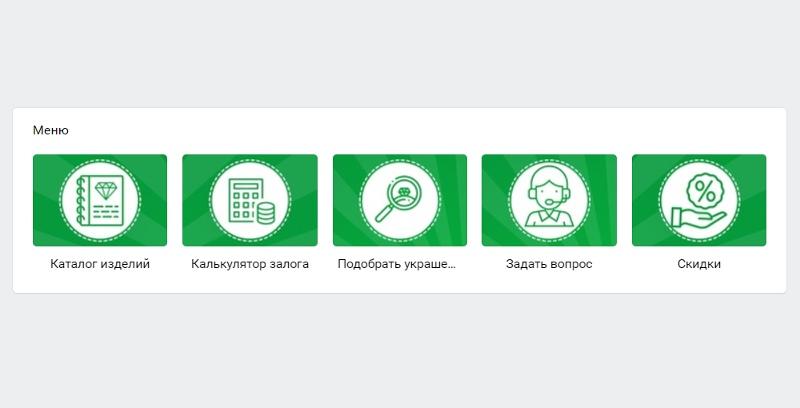 Как оформить интернет-магазин ВКонтакте, изображение №4