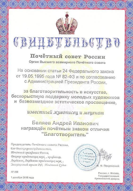 Возрожденцы: Беляев Андрей Иванович, изображение №13
