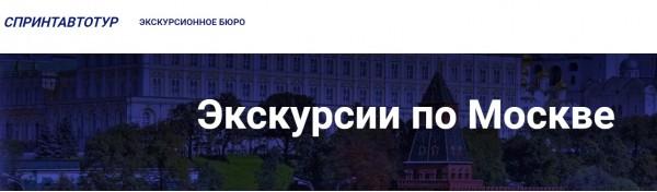 Экскурсии по Москве стоимость