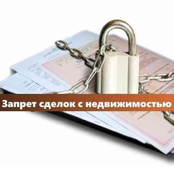 запрет на регистрационные действия недвижимости