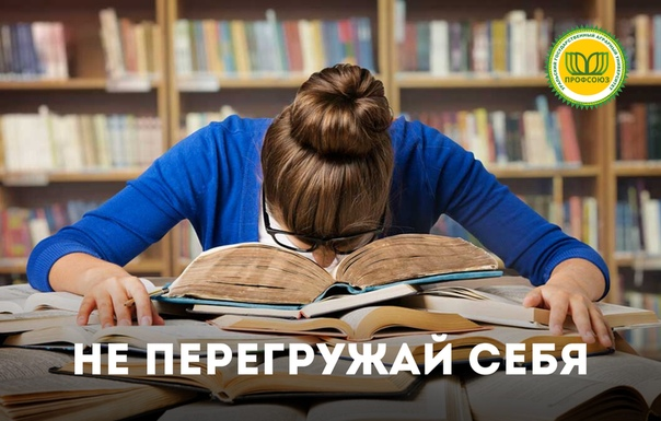 ЛАЙФХАКИ ДЛЯ СТУДЕНТА ВО ВРЕМЯ СЕССИИ, изображение №1