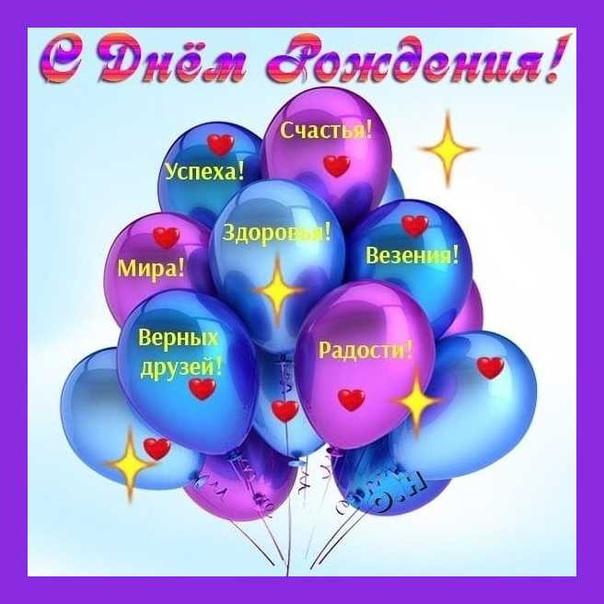 день рождения успехов радости везения женщин