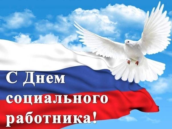 """Цветная картинка, на фоне голубого неба и белых облаков развивается Российский флаг, на нём надпись белого цвета """"С Днём социального работника!"""", над правым углом флага, размахнув крылья, летит белый голубь."""