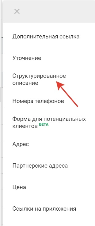 Настройка Google Ads. Выгрузка поисковых рекламных кампаний (Часть 4), изображение №20