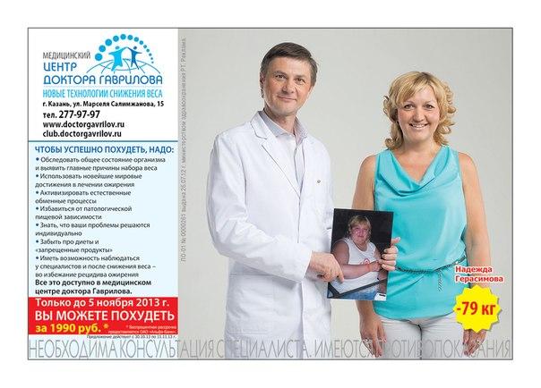 Центр похудения доктора гаврилова тула