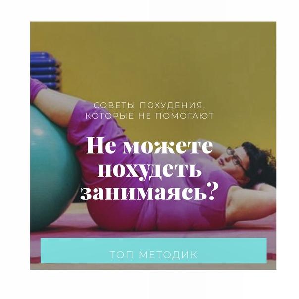 Челябинск методики похудения