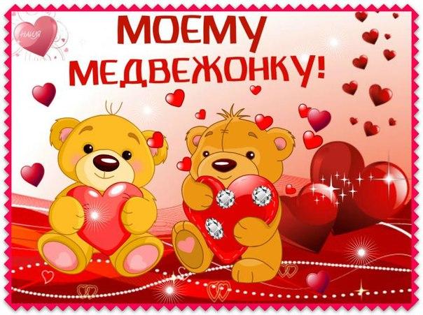 картинка медвежонок я тебя люблю знаменитые