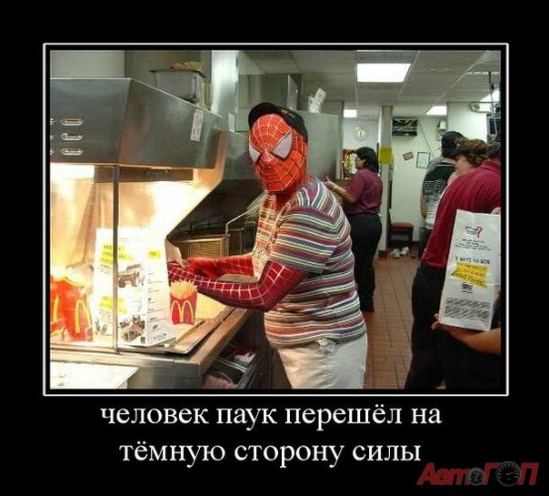 смешные демотиваторы человек паук серьезные