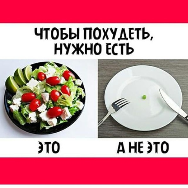 Чтобы Похудеть Надо Кушать. Как правильно питаться, чтобы похудеть?
